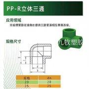 PP-R立体三通